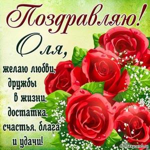 Картинка с красными цветами и поздравлением для Оли