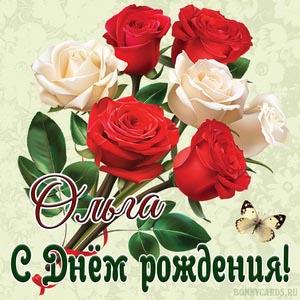 Картинка на День рождения Ольге с красивыми розами