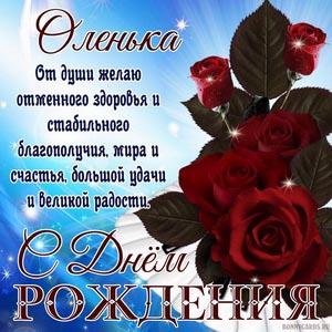 Красивая открытка Оленьке на День рождения с пожеланием