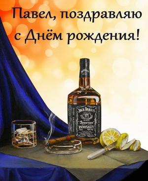 Виски с сигарой и поздравление Павлу