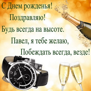 Открытка с часами и шампанским Павлу