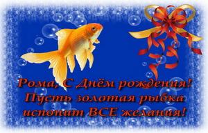Открытка с золотой рыбкой на синем фоне.