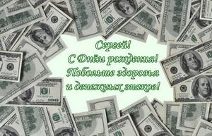 Пожелание Сергею на фоне из долларов.