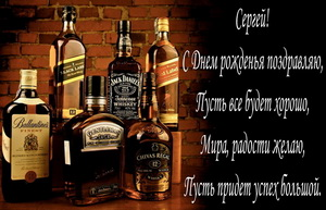 Поздравление Сереже на фоне бутылок с виски.