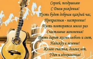Красивое поздравление в стихах для Сергея