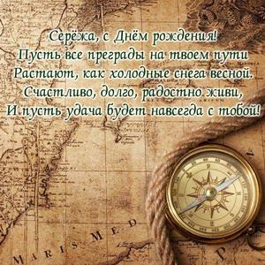 Открытка с компасом на старой карте Серёже на День рождения