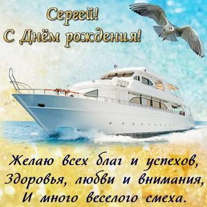 Открытка на День рождения Сергею с роскошной яхтой
