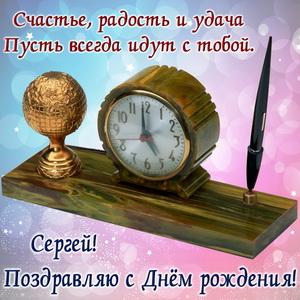 Картинка с часами и поздравлением на День рождения Сергею