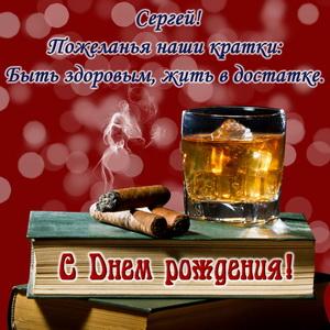 Картинка с сигарами и бокалом виски Сергею на День рождения