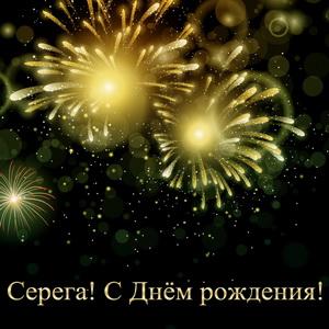Картинка на День рождения Серёге с салютом в ночном небе