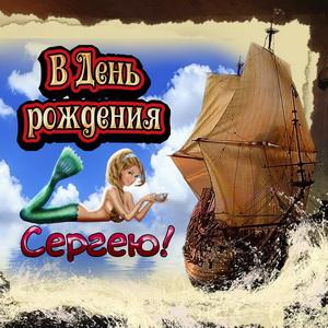 Картинка на День рождения Сергею с русалкой и парусником