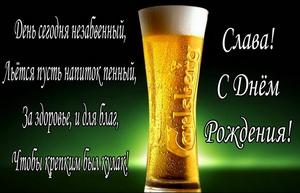 Пожелание и красивый бокал пива для Славы.