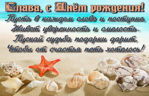 Поздравление Славе на фоне морского берега.