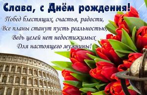 Яркая открытка с тюльпанами Славе на День рождения