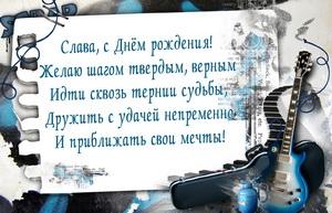 Картинка Славе на День рождения с пожеланием и гитарой