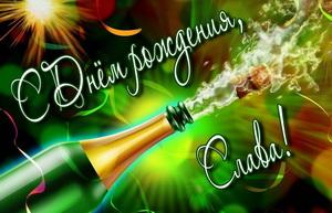 Картинка на День рождения Славе с бутылкой шампанского