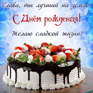 Яркая картинка с огромным тортом на День рождения Славе