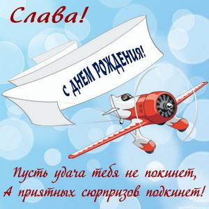 Картинка с самолётом и поздравлением Славе на День рождения