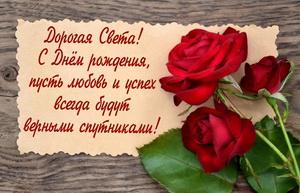Красные розы и пожелание для Светы.