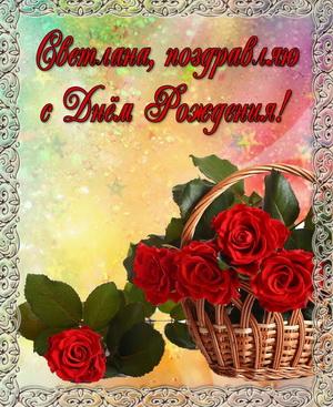 Корзина красных роз в красивой рамке Светлане