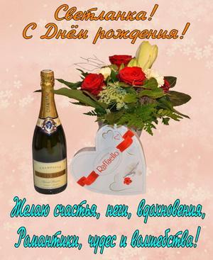 Шампанское, конфеты и цветы Свете на День Рождения
