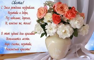 Пожелание в стихах и букет цветов в вазе