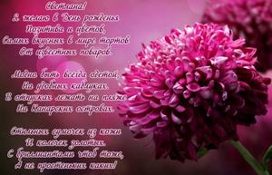 Красивый цветок и пожелание в стихах Светлане