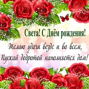 Пожелание для Светы на фоне красных роз