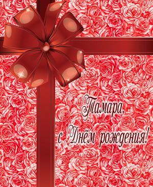 Открытка для Тамары с фоном из роз