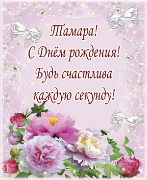 Цветы и пожелание на День рождения Тамаре
