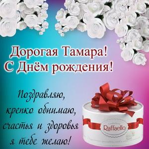 Картинка с конфетами и поздравлением Тамаре