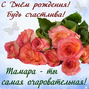 Открытка с розами к Дню рождения