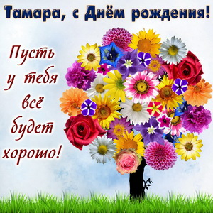 Дерево из цветов и пожелание Тамаре