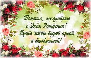 Пожелание Танюше на фоне из цветов.