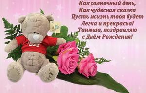 Поздравление, плюшевый мишка и розы для Тани.