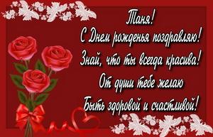 Поздравление для Тани на красивом красном фоне