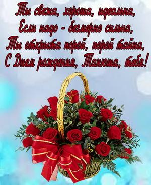 Корзина красных роз и пожелание для Танюши