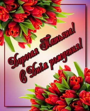 Красные тюльпаны Татьяне на День Рождения