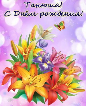 Букет рисованных цветов Танюше на День Рождения