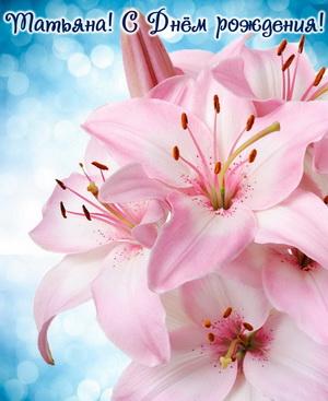 Красивые розовые цветы для Татьяны