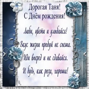 Пожелание Тане в красивой рамке