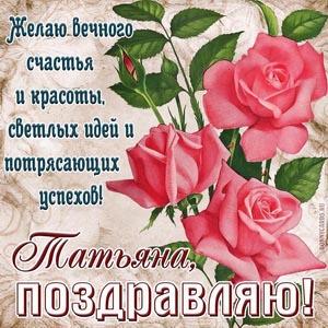 Картинка Татьяне на День рождения с розами и пожеланием