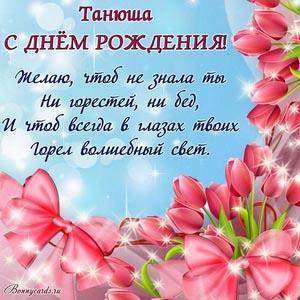 Открытка с пожеланием в цветах на День рождения Танюше