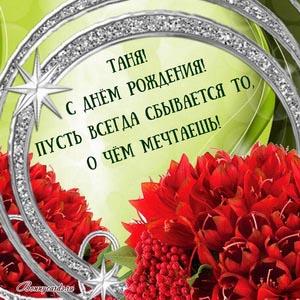 Картинка Тане на День рождения с красными цветами
