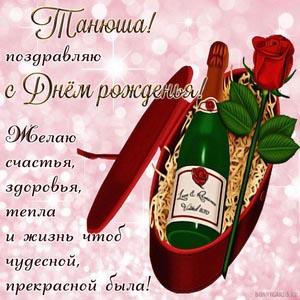 Открытка с вином и красной розой Танюше на День рождения