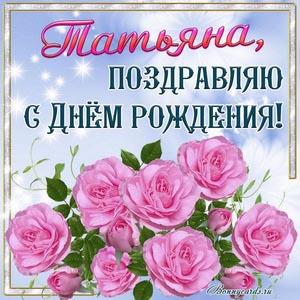 Открытка с нежными цветами Татьяне на День рождения