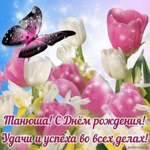 Открытка с бабочкой над цветами Танюше на День рождения