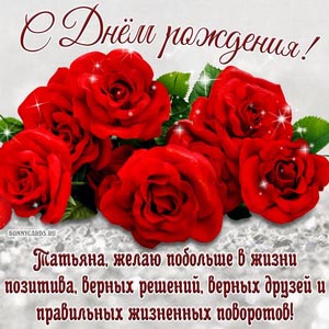 Картинка на День рождения Татьяне с яркими красными розами