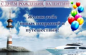 Открытка с катером и маяком для Валентина