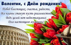 Картинка с красными тюльпанами Валентину